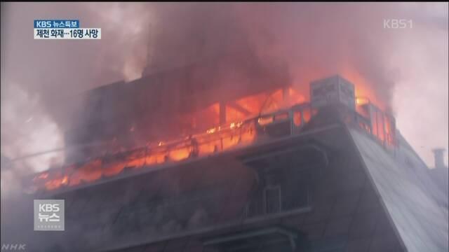 韓国 商業ビルで火災 28人死亡 26人けが | NHKニュース