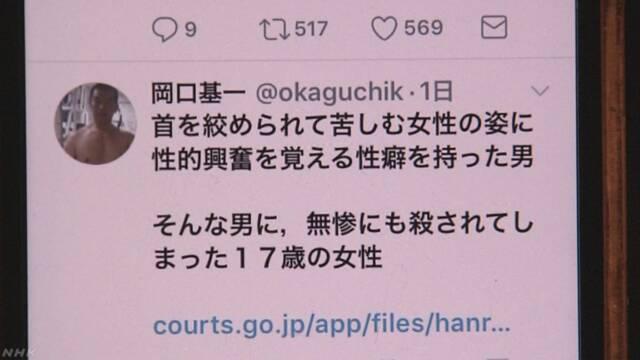 裁判官が女子高校生殺害事件をツイート 遺族が抗議 | NHKニュース