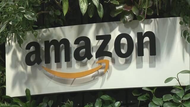 アマゾンの「参考価格」 客に誤解与えると措置命令 消費者庁