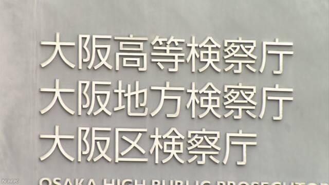 小学生6人はねた女性 検察上告せず無罪確定へ | NHKニュース