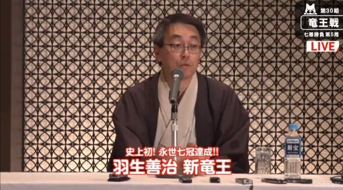 将棋・羽生善治「永世七冠」が会見 「将棋そのものを本質的にはわかっていない」