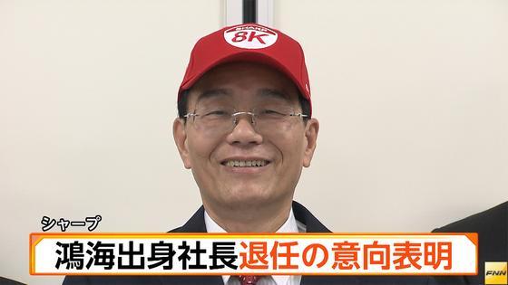 ホンハイ出身社長、退任の意向表明 シャープ