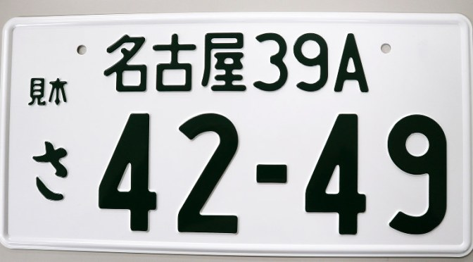 ナンバープレート:上段「分類番号」にアルファベット導入 – 毎日新聞