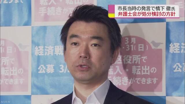 弁護士会が橋下徹氏の処分検討の方針 市長当時の発言で | NHKニュース