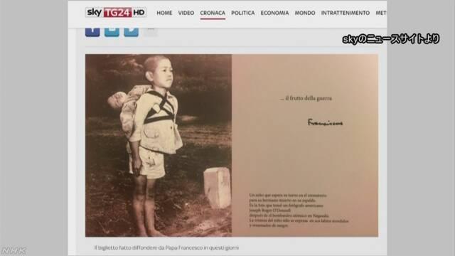 ローマ法王 「これが戦争の結末だ」長崎被ばく写真配布を指示 | NHKニュース