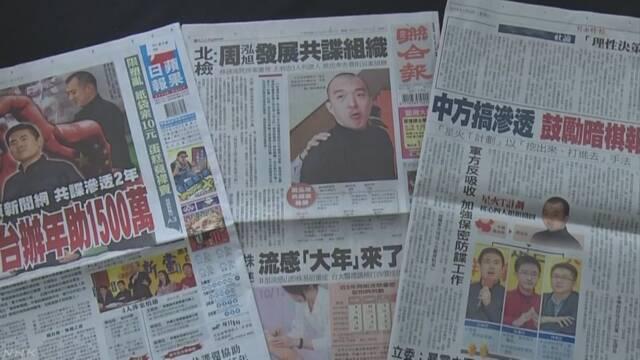 中国籍の男 スパイ活動の疑い 台湾で秘密組織結成か