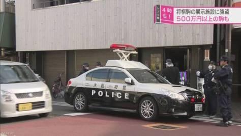 将棋の駒 約40セットを強奪 被害額は5000万円 大阪