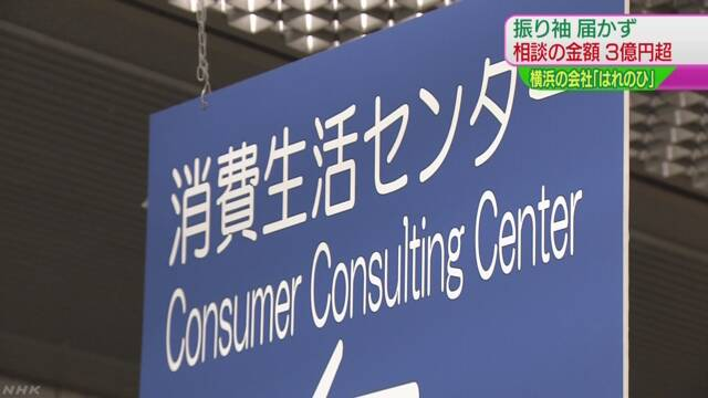 「はれのひ」振り袖契約額3億円超 賃金未払いで勧告も求人継続 | NHKニュース