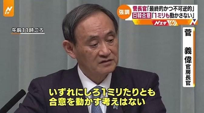 日韓合意、日本政府「1ミリたりとも動かさない」