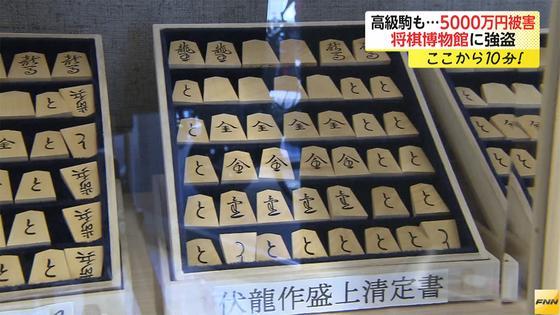 「将棋ドロ」総額5,000万円