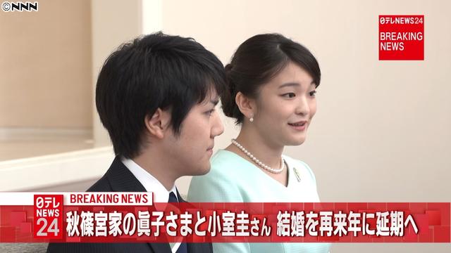 眞子さまと小室圭さん結婚を再来年に延期へ