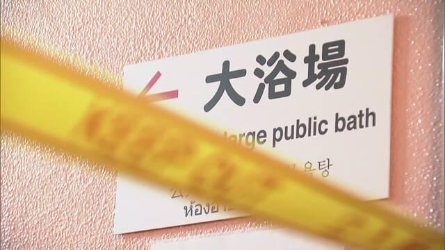 ホテルの大浴場で硫化水素中毒か 5人搬送 長野 山ノ内町 | NHKニュース