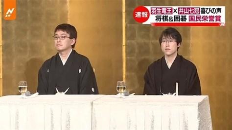 国民栄誉賞の将棋・羽生氏と囲碁・井山氏、記者会見で喜び語る