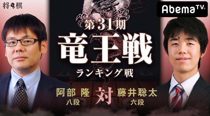 第31期 竜王戦 ランキング戦 阿部隆八段 対 藤井聡太六段 | AbemaTV(アベマTV)