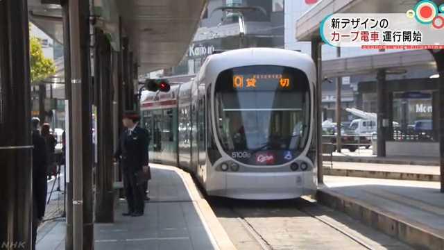 「カープ電車」運行開始|NHK 広島のニュース