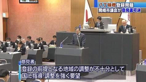 八丁味噌登録問題 岡崎市議会が国に指導や調整を要望する意見書を可決