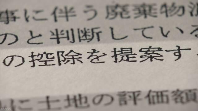 """森友 """"ごみ撤去費用として大幅値引き"""" 大阪航空局が提案"""