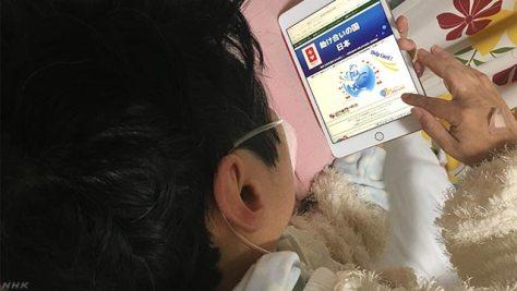 ベッドから情報発信する渋谷さん