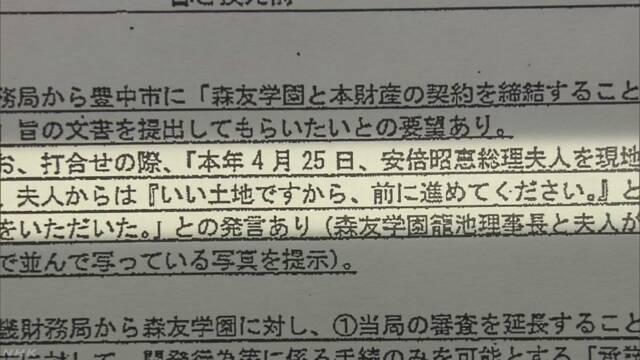 籠池前理事長「逐一、昭恵氏に報告」 野党議員が接見