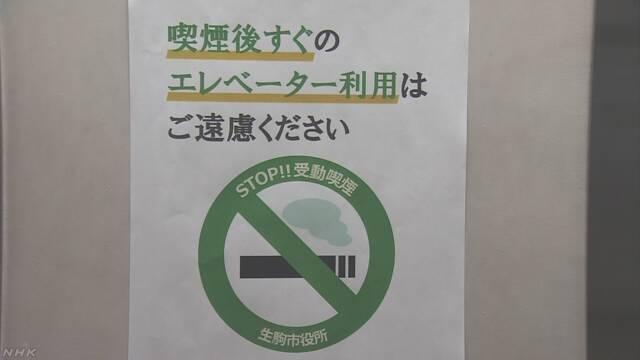 喫煙後45分間 エレベーターの利用禁止 奈良 生駒