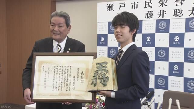 将棋:活躍たたえ藤井六段に瀬戸市が栄誉賞 県も特別表彰