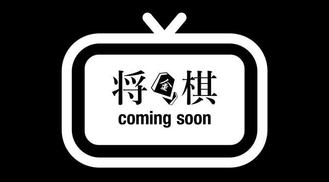 第12回朝日杯将棋オープン戦本戦トーナメント 前回優勝者藤井聡太七段登場!   AbemaTV