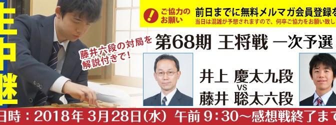 第68期王将戦 一次予選 井上慶太九段 対 藤井聡太六段