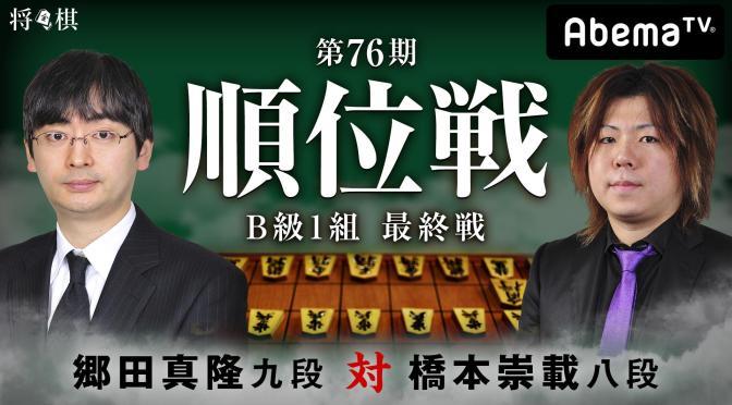 将棋:第76期 順位戦 B級1組 最終戦は郷田真隆九段が橋本崇載八段に勝利