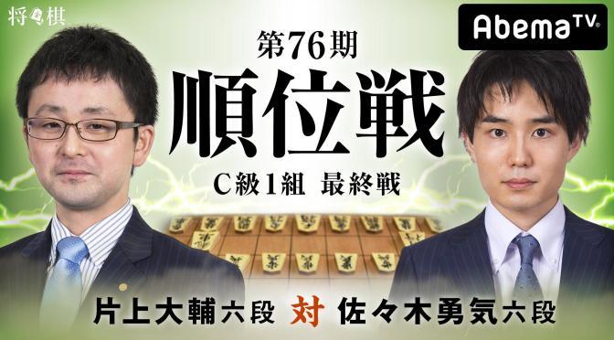 第76期 順位戦 C級1組 最終戦 片上大輔六段 対 佐々木勇気六段