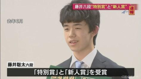 藤井六段に日本将棋連盟の「特別賞」と「新人賞」