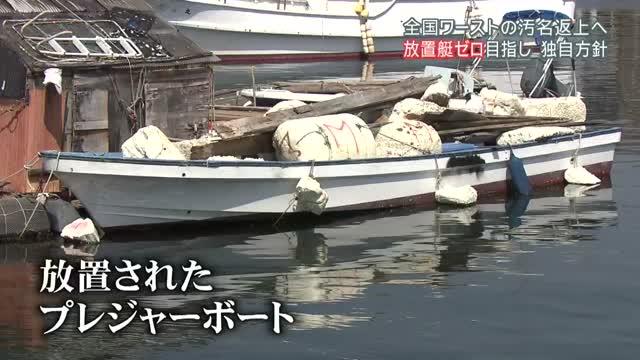 船にも車庫証明? 放置プレジャーボート解消へ広島県が独自策