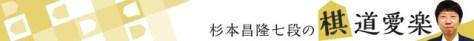 杉本昌隆七段の棋道愛楽