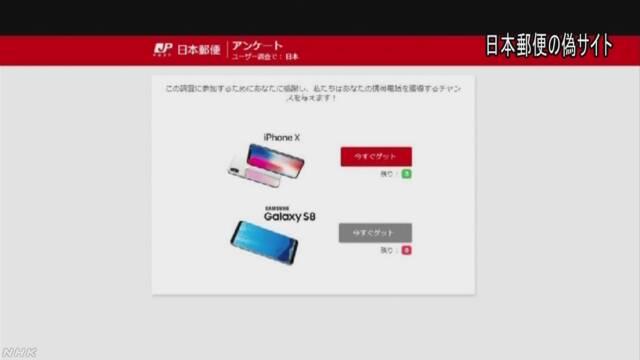 日本郵便装う偽サイトに注意を 個人情報盗み取る目的か | NHKニュース