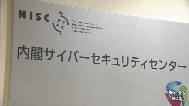 中央省庁2000人余のメールアドレス流出 ネット上で売買 | NHKニュース