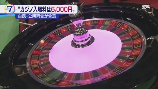 カジノへの入場料 6000円で合意 自公