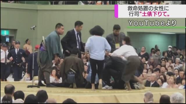 大相撲巡業 救命処置の女性に「土俵から下りて」とアナウンス