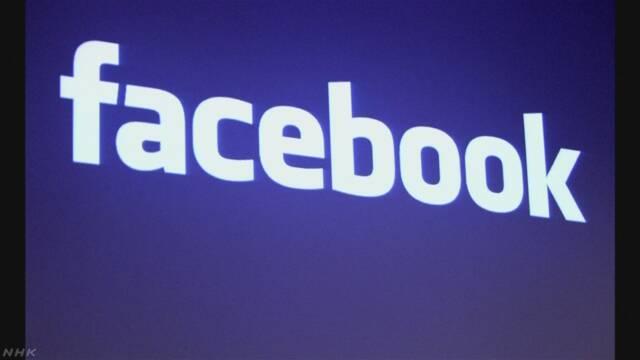 フェイスブック「個人データ流出は最大で8700万人」