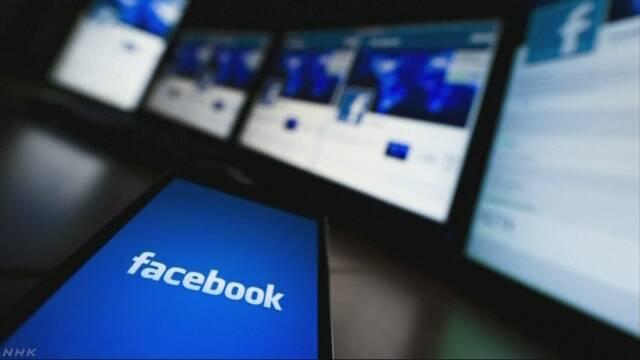 フェイスブック 検索機能廃止「全利用者のデータにリスク」 | NHKニュース