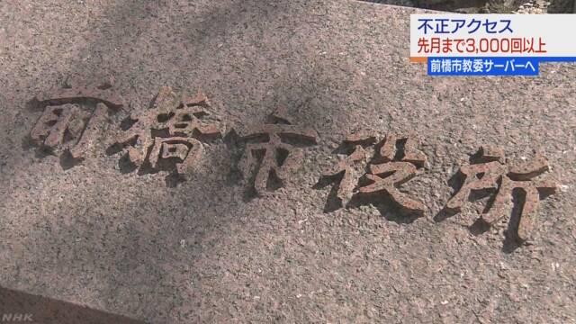 前橋市教委サーバー 不正アクセスは8か月間に3000回以上   NHKニュース