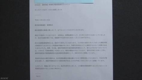 加計学園問題 柳瀬氏のコメント全文