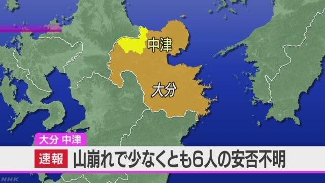 大分 中津 耶馬溪町で山崩れ 6人の安否不明 自衛隊に救助要請