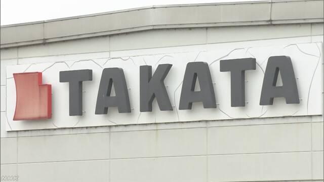 欠陥エアバッグのタカタ、高田会長兼社長が退任 創業85年の社名も消滅