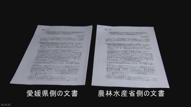 加計問題 愛媛県文書と農水省文書 内容は同じもの | NHKニュース
