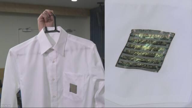 """""""洋服にアイロンで貼り付け"""" 太陽電池を開発"""