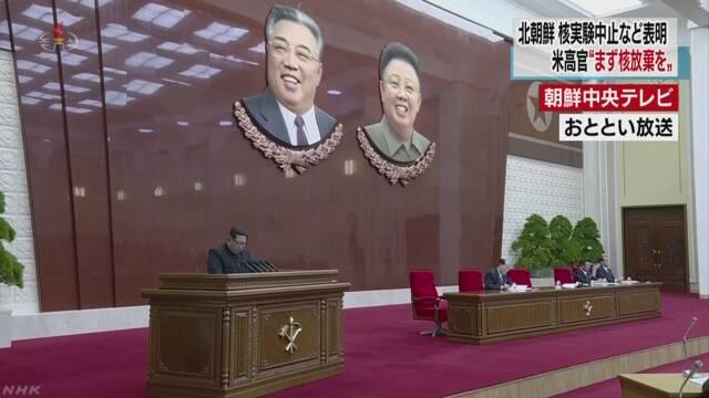 北朝鮮が核放棄しなければ見返り与えない 米国務省高官 | NHKニュース