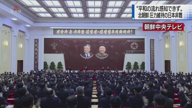 北朝鮮国営メディア 圧力維持の日本政府を非難