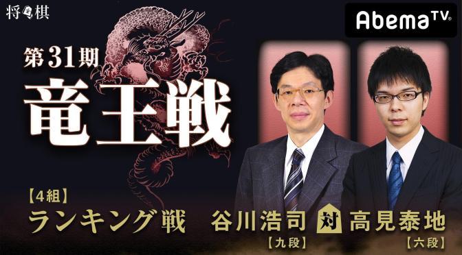 第31期 竜王戦 4組 ランキング戦 谷川浩司九段 対 高見泰地六段 | AbemaTV(アベマTV)