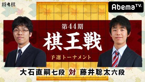 第44期 棋王戦 予選トーナメント 大石直嗣七段 対 藤井聡太六段