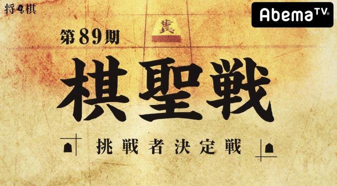 第89期 棋聖戦 挑戦者決定戦 三浦弘行九段 対 豊島将之八段