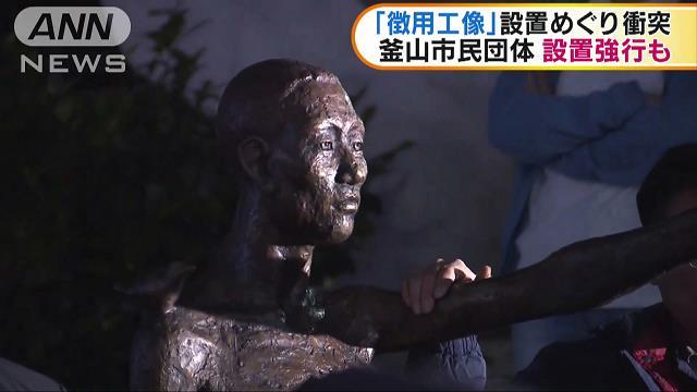 【歴史戦】徴用工像の設置、韓国当局が阻止 釜山の日本総領事館前 対日関係を配慮